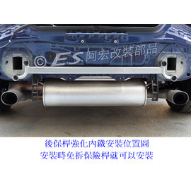 阿宏改裝部品 TOYOTA 86  SUBARU BRZ 後保桿強化內鐵 後拉桿 後結構桿