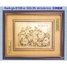 5w4~gs~9108~a_花開富貴_獎牌獎盃獎座 製作 水晶琉璃工坊 商家