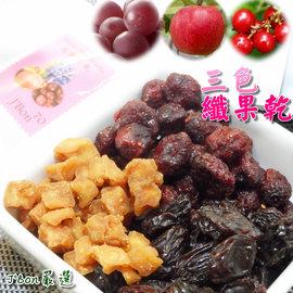 ^~三色纖果乾^~整粒蔓越莓.蘋果乾.超大葡萄乾 豐富食膳纖維及花青素