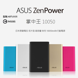 ASUS ZenPower 10050mAh 名片型高容量快充行動電源 移動電源 充 SO