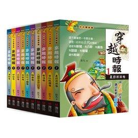 龍少年~穿越時報1~10全冊套書