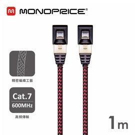 ~MONOPRICE~32AWG CAT.7 10Gbps SFTP高速 線 編織線~1M