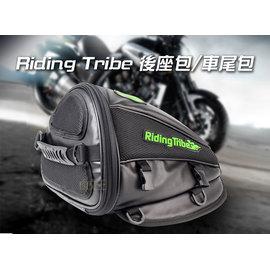 ~Riding Tribe~後座包 車尾包 可側背 跑車後靠背包 靠包 機車 重機 摩托車