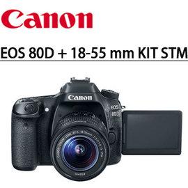 ~ 零利率~送副廠鋰電 快門線 搖控器 清潔套組 拭鏡布 Canon EOS 80D  1
