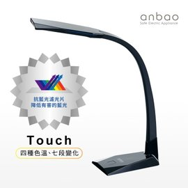 anbao 安寶抗藍光LED護眼檯燈 AB-7737  **免運費**