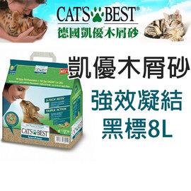 德國Cat s Best凱優~強效除臭凝結木屑砂~黑標8L單包~^~紅標升級版