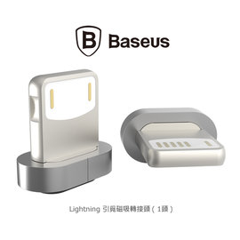 BASEUS 倍思 Lightning 引覓磁吸轉接頭 ^(1入^) 磁吸頭 不含充電線