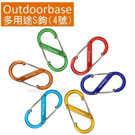 【Outdoorbase】多用途鋁合金S鉤(4號.8cm).S型掛勾.8字扣.掛鈎.勾環.扣環.鑰匙環/登山.露營.工具裝備 (顏色隨機出貨) _FB-123/個