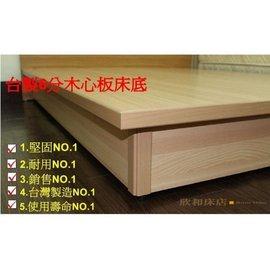 ~欣和床店~3.5尺單人加大堅固耐用台製六分木心板床底床架床板