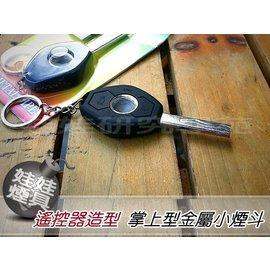 ㊣娃娃研究學苑㊣滿1200元免 煙草 車用遙控器鑰匙 掌上型金屬小煙斗 ^(SB508~1