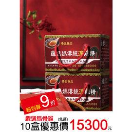羅媽媽傳統滴雞精 ~ 原味烏骨雞滴雞精共10盒共60包 每包140ml ~9折 ~~