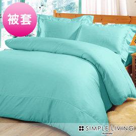 SIMPLE LIVING 系列 素色埃及棉被套~雙人^(松石綠^)