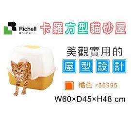 缺訂購~~1399~~Richell 卡羅方型貓砂屋 橘色~r56995 有上蓋防止貓砂飛