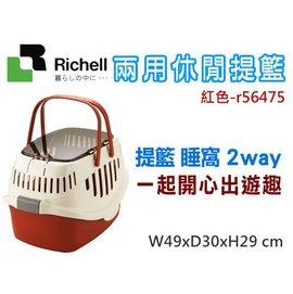 訂購~~1399~~Richell兩用休閒提籃 紅色~r56473 可當車座椅、睡窩 ^(