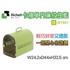 缺訂購~~1399~~Richell卡羅單門藤紋提籃 綠色~r57401 仿藤紋外觀 ^(