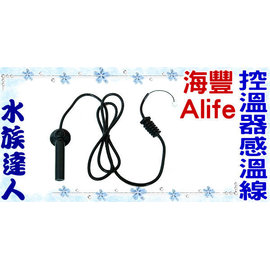 【水族達人】海豐Alife《LED雙螢幕數位顯示微電腦控溫器1000W專用感溫線(2芯)》