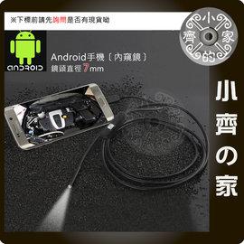 Android 7mm 安卓 手機 平板 電腦 工業用 軟管 LED補光 內視鏡 內部 管