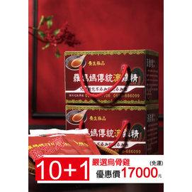 羅媽媽傳統滴雞精【嚴選原味烏骨雞滴雞精(買10盒送10包共70包/每包140ml)享優惠首選