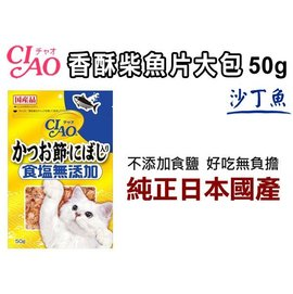 缺~1399~~ CIAO 香酥柴魚片大包 沙丁魚50g 純正 原產,食鹽無添加! ^(8