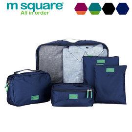 m square 旅行收納精裝五件套