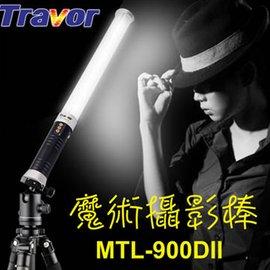 ~魔術攝影棒 攜帶方便.遙控~Travor MTL~900DII LED攝影燈 顯色指數