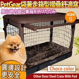 美國PetGear~豪華袋著走箱型摺疊舒適窩~巧克力 小27吋
