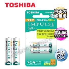 製~輕量版~TOSHIBA IMPULSE 550mAh低自放電鎳氫4號充電電池TNH~4