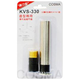 直型兩用強力磁鐵門擋KVS-330★磁鐵及橡膠兩種接頭
