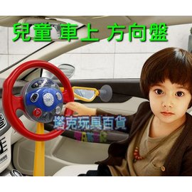 ~塔克~音樂 聲光 仿真兒童方向盤 兒童汽車駕駛員 玩具吸盤方向盤 車 #20869 方向