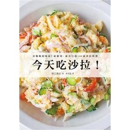 瑞昇|今天吃沙拉!:有媽媽的味道,最親切、最 的100道沙拉料理            I