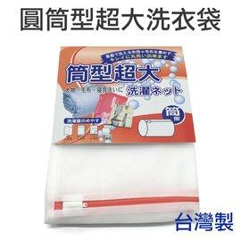 ~CP好物~日式42cm超大筒型洗衣袋 洗淨袋 超細網狀 護洗袋 圓筒型 床罩 被單 毛毯