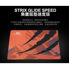 【ROG】ASUS  STRIX GLIDE  SPEED 梟鷹 電競滑鼠墊