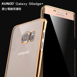 ~愛瘋潮~急件勿下 XUNDD SAMSUNG Galaxy S6 Edge  Edge
