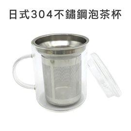 ~CP好物~400ml日式禪風沖茶杯耐熱玻璃 304不鏽鋼泡茶杯 沖泡杯 玻璃杯 辦公室用
