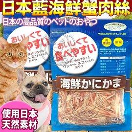 PREMIUM~ 藍海鮮蟹肉絲犬貓零食60g 包