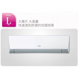 富士通FUJITSU 3~5坪分離式 變頻冷專一對一冷氣 L系列 ASCG28JLT AO