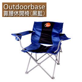 【Outdoorbase】靠腰折疊休閒椅.導演椅.太師椅.高背椅.折合椅.折疊椅.扶手椅.童軍椅/ 25339 黑藍