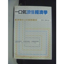 ~書寶 書T2╱財經企管_NGB~一口氣讀懂經濟學:經濟學的100個關鍵詞_黃曉林