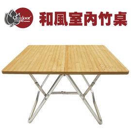 【Outdoorbase】和風室內竹桌 .折合桌.摺疊桌.日式休閒桌/露營.居家適用/25575
