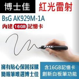 博士佳紅光簡報筆 BsG AK929M~1A內建16GB記憶體 白板筆簡報筆~教師 16G