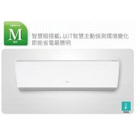 富士通FUJITSU 4~6坪分離式 變頻冷專一對一冷氣 M系列 ASCG36JMT AO
