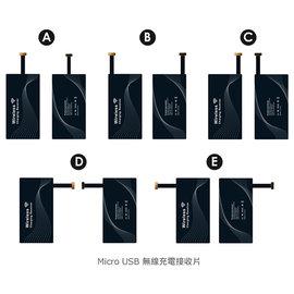 ~PHONE寶~QXTC Micro USB 無線充電接收片 無線感應貼片 無線充電 QI