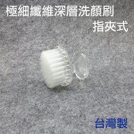 ~CP好物~iSPA ~0.1mm 極細纖維深層洗顏刷晶透洗臉刷 ^(指夾式^) 洗臉巾