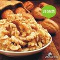 元氣優果~核桃◆原味 蜜汁~❤低溫烘焙❤ 美國新鮮核桃220g 全素~Cookie Tre