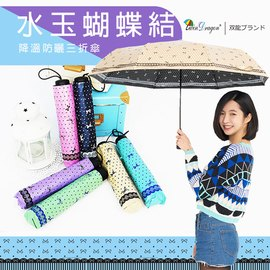 水玉蝴蝶結雙印色膠折傘晴雨傘 不透光降溫防曬防風雙面圖案B6153