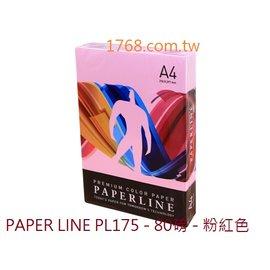 ~A4粉紅色彩色影印紙80磅~500張 包  PL175  80P  噴墨紙 雷射紙 印表