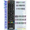 ~偉成商場~聲寶液晶電視遙控器  :EM~46HT08D EM~46KT08D EM~55
