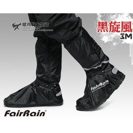 飛銳牌_雨鞋套 ^  黑炫風3M 反光 厚底 防雨鞋套 F~908A ~ 耀瑪騎士 機車部
