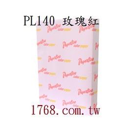 ~A3彩色影印紙70P~玫瑰紅~500張 包 ^(PL140^)^(70磅^)^(ROSE