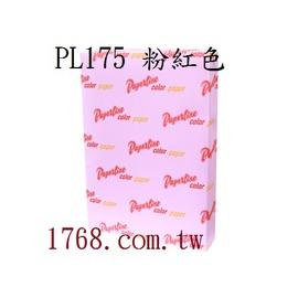 ~A3彩色影印紙70P~粉紅色~500張 包 ^(PL175^)^(70磅^)^(BLUS